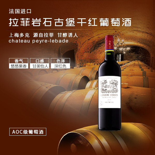 CHATEAU ODILON 法国拉菲岩石古堡上梅多克干红葡萄酒2016 13.5度