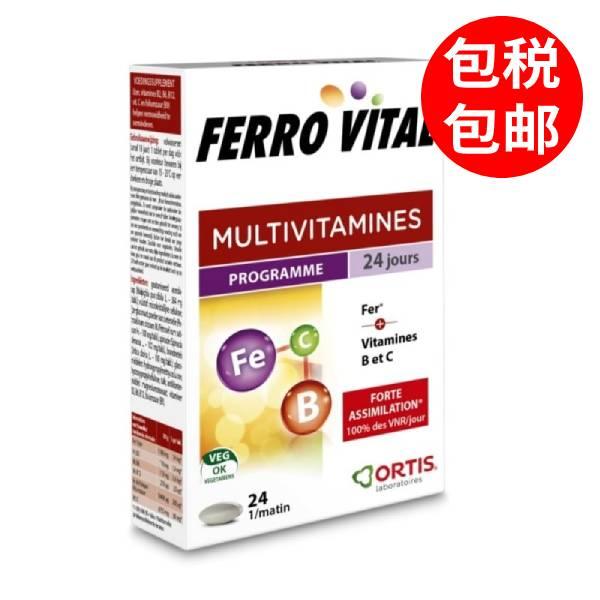比利时ORTIS柯得仕纯天然多种维生素24片