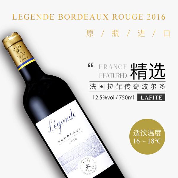 LEGENDE BORDEAUX 法国拉菲传奇波尔多红葡萄酒2016 12.5度